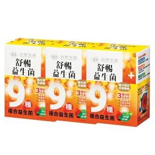 【台塑生醫】舒暢益生菌30包入(3盒/組)  台塑生醫