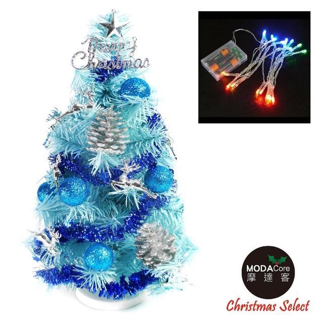 【摩達客】台灣製迷你1呎-1尺30cm(裝飾冰藍色聖誕樹 銀藍松果系+LED20燈電池燈 彩光)