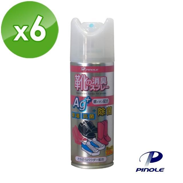 【日本PINOLE】銀離子除臭噴霧-鞋內專用(220mlX6罐)