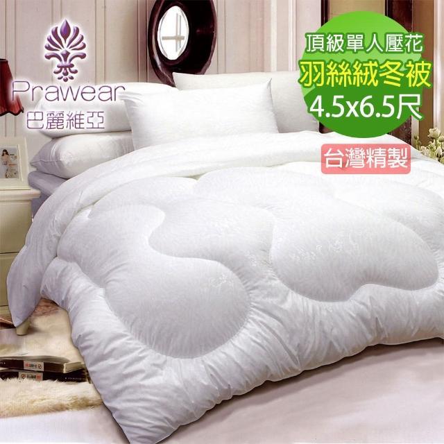 【巴麗維亞】富貴壓花羽絲絨冬被(4.5-6.5尺 台灣製造 1.4公斤)