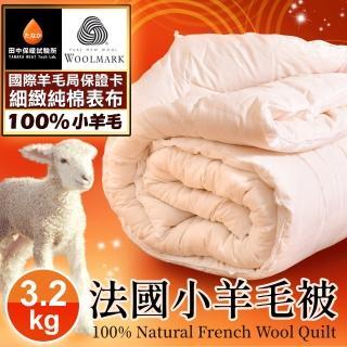 【田中保暖試驗所】3.2Kg 澳洲天然純羊毛被 6X7尺 100%羊毛成份 恆溫透氣(附純羊毛聲明卡)   田中保暖試驗所