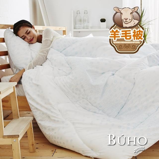 【BUHO】舒柔透氣保暖羊毛被-雙人(沁心藍)