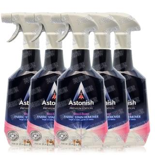 【Astonish】英國潔噴即淨衣物強效清潔劑5瓶(750mlx5)   Astonish