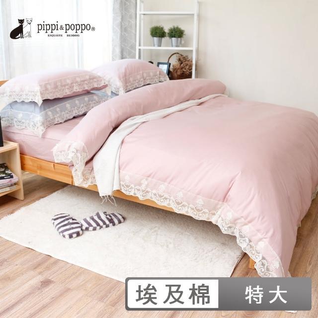 【pippi & poppo】『蕾絲公主粉』頂級長纖埃及棉 兩用被床包四件組(雙人特大7尺)