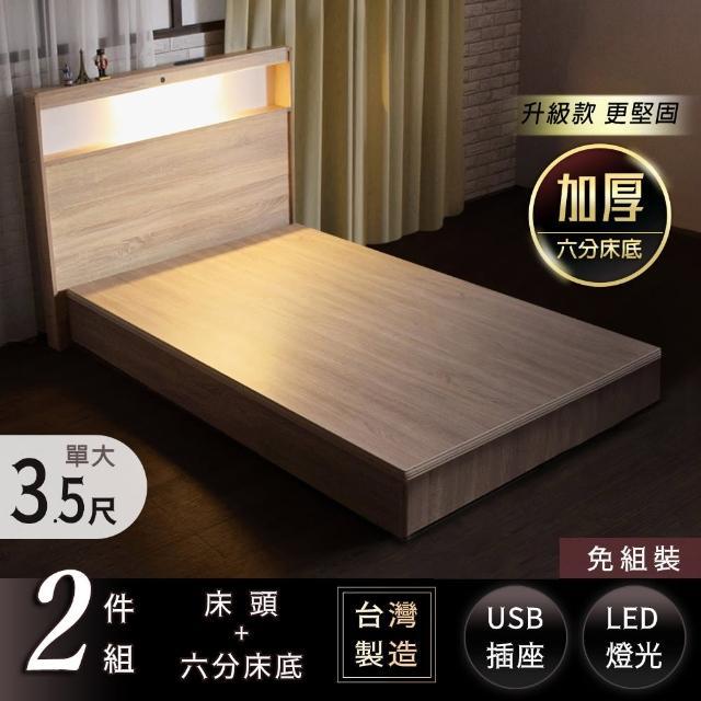 【IHouse】山田 日式插座燈光房間二件組-床頭+六分床底(單大3.5尺)
