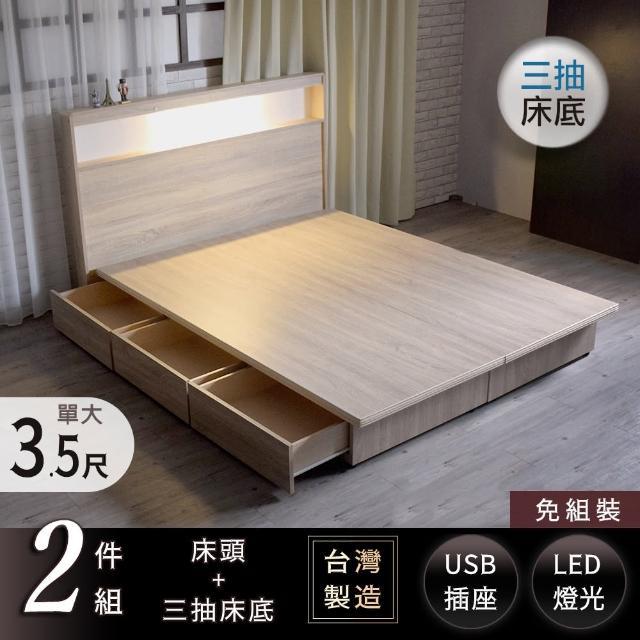 【IHouse】山田 日式插座燈光房間二件組-床頭+收納床底(單大3.5尺)