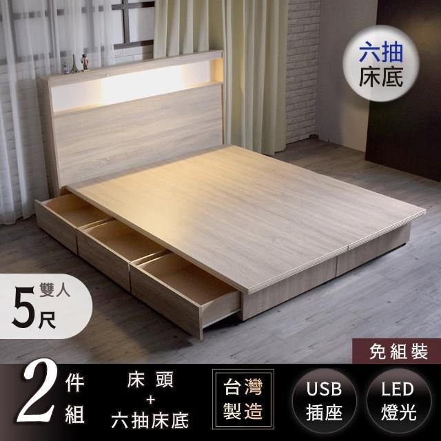 【IHouse】山田 日式插座燈光房間二件組-床頭+收納床底(雙人5尺)