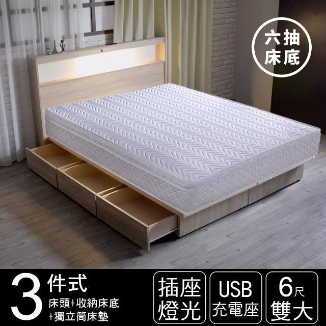 【IHouse】山田 日式插座燈光房間三件組-獨立筒床墊+床頭+收納床底(雙大6尺)