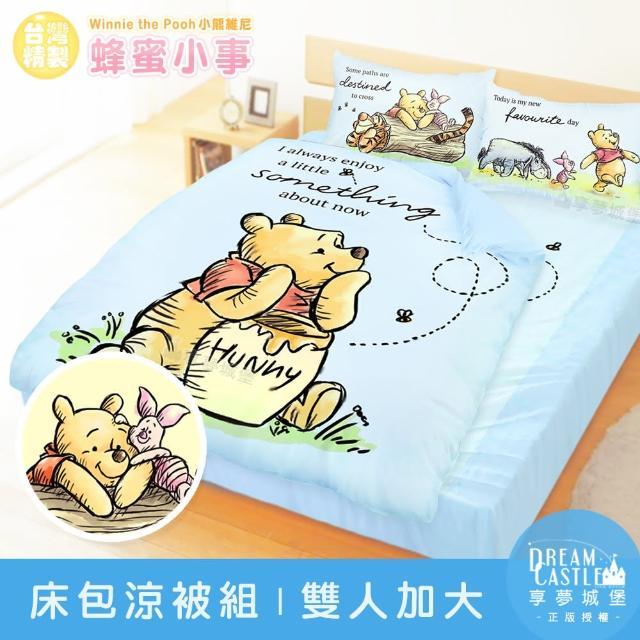 【享夢城堡】雙人加大床包涼被四件式組(HELLO KITTY 晚安物語-粉)