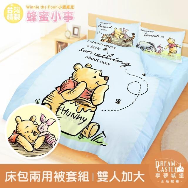 【享夢城堡】雙人加大床包兩用被套四件式組(HELLO KITTY 晚安物語-粉)