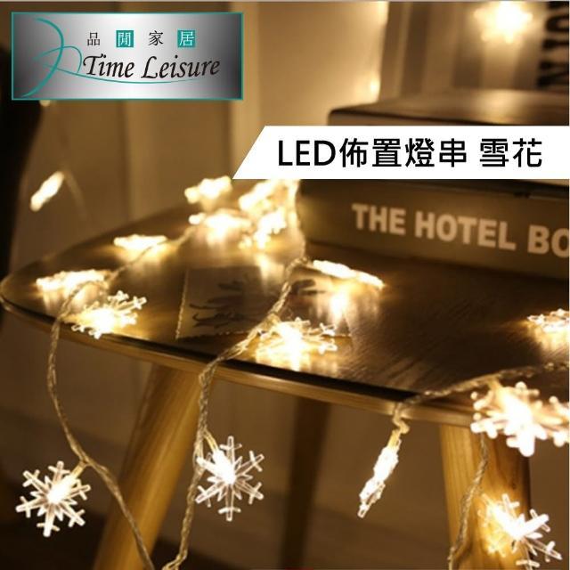 【Time Leisure 品閒】Time Leisure LED派對佈置-耶誕聖誕燈飾燈串(雪花-暖白-3M)