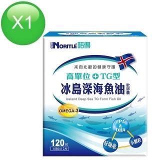 【Noritle 諾得】高單位TG型冰島深海魚油軟膠囊(120粒x1盒)   諾得
