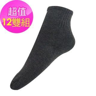 【本之豐】抗菌消臭萊卡纖維細針素色短統兒童短襪/學生襪-12雙(MIT 黑色、灰色、白色)  本之豐