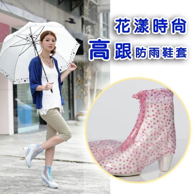 【飛銳fairrain】花漾時尚高跟防雨鞋套(雨鞋套)