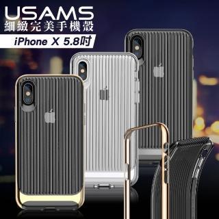 【USAMS】iPhone X 5.8吋 細緻完美手機殼  USAMS