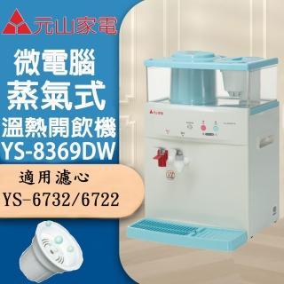 【元山】微電腦蒸汽式防火溫熱開飲機(YS-8369DW)   元山