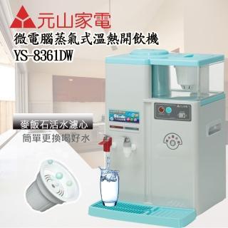 【元山】微電腦蒸汽式防火溫熱開飲機(YS-8361DW)   元山