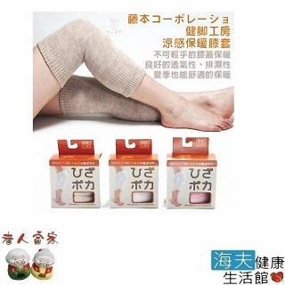 【老人當家 海夫】藤本 健工房 涼感膝套 日本製  老人當家 海夫
