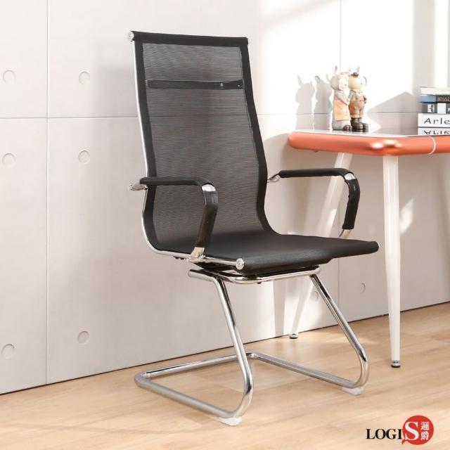 【LOGIS】LOGIS安迪透氣網高背事務椅(梳妝椅 辦公椅 電腦椅 書桌椅)