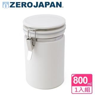 【ZERO JAPAN】圓型密封罐800cc(白色)  ZERO JAPAN