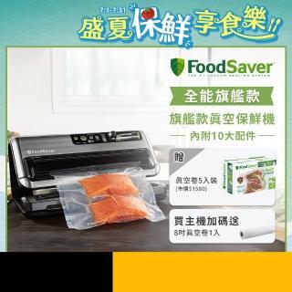 【FoodSaver】旗艦真空包裝機FM5460   FoodSaver