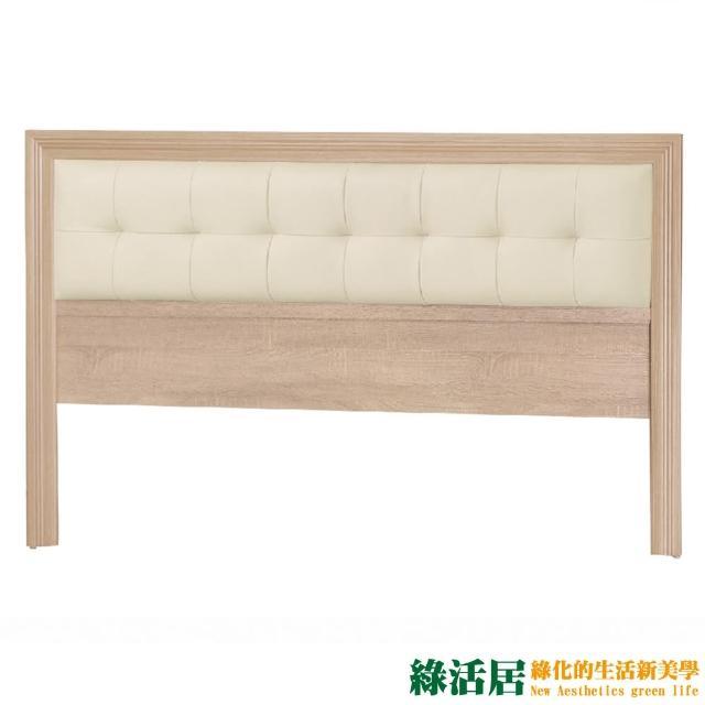 【綠活居】多納比  時尚5尺皮革雙人床頭片(三色可選)