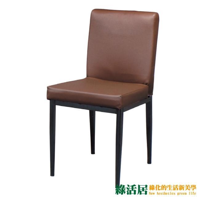 【綠活居】莫格   時尚皮革造型餐椅2入(二色可選)