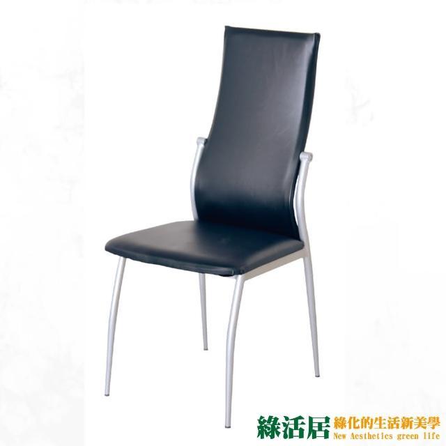 【綠活居】比利   時尚皮革造型餐椅二入(二色可選)
