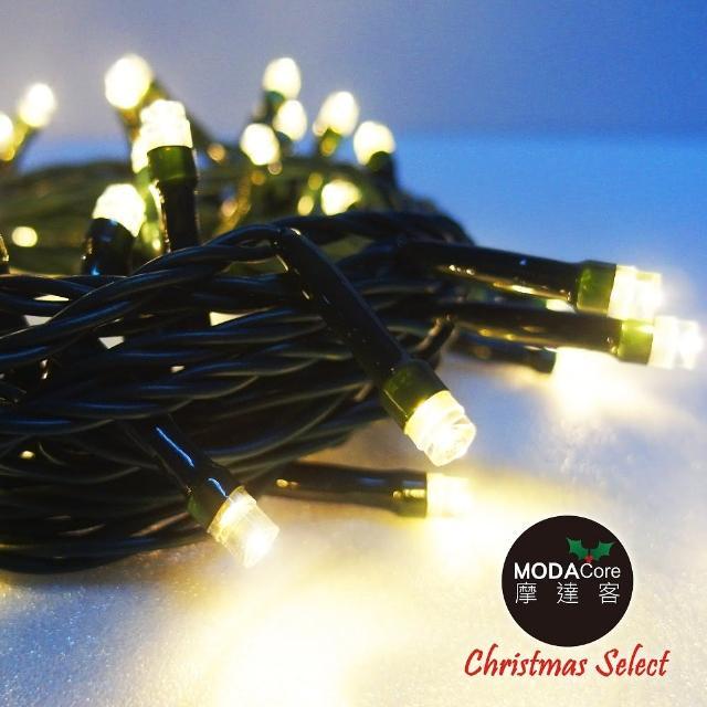 【摩達客】50燈LED燈串聖誕燈(暖白光-綠線 附控制器跳機 高亮度又省電)