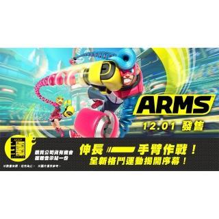 【Nintendo】神臂鬥士 ARMS   Nintendo 任天堂