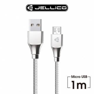 【JELLICO】1M 鎧甲系列 Mirco-USB 充電傳輸線(JEC-KS10-SRM)  JELLICO