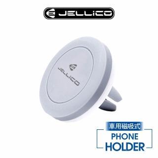 【JELLICO】出風口夾扇式 磁吸手機架(JEO-H050-GE)   JELLICO