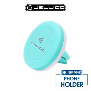 【JELLICO】出風口夾扇式 磁吸手機架(JEO-H050-BU)   JELLICO