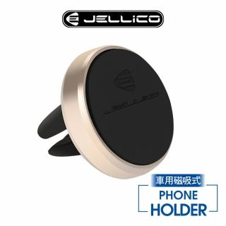 【JELLICO】出風口夾扇式 磁吸手機架(JEO-H055-GD)  JELLICO