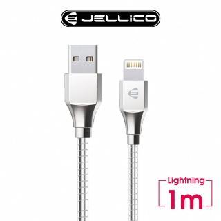 【JELLICO】1M 鎧甲系列 Lightning 充電傳輸線(JEC-KS10-SRL)   JELLICO