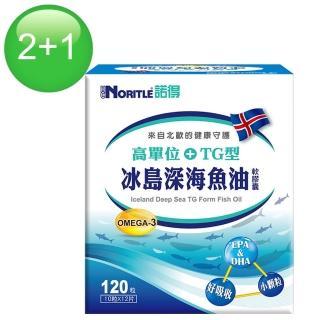 【買二送一】諾得高單位TG型冰島深海魚油軟膠囊120粒x2盒+120粒x1盒(共3盒)  諾得