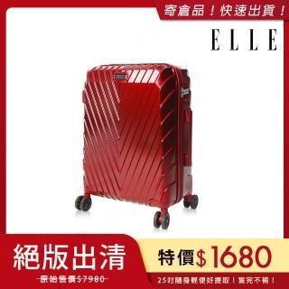 【ELLE】法式V型鐵塔系列-25吋第二代升級版霧面純PC防刮耐撞行李箱/旅行箱(多色任選 EL31199)  ELLE