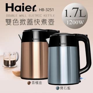 【Haier 海爾】1.7L雙層掀蓋快煮壺 HB-3251  Haier 海爾