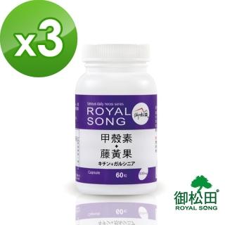 【御松田】甲殼素+藤黃果X3瓶(60粒/瓶)  御松田