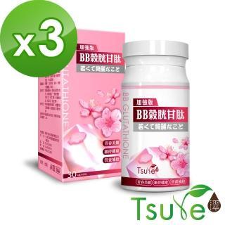 【日濢Tsuie】加強版BB榖胱甘月太(30顆/盒x3盒)   Tsuie 日濢