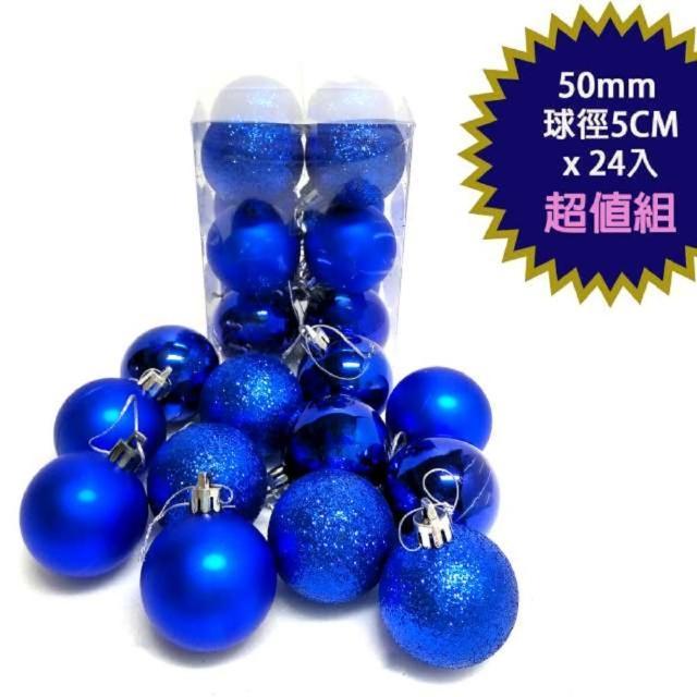 【摩達客】聖誕50mm 5CM 霧亮混款電鍍球24入吊飾組(藍色系 聖誕樹裝飾球飾掛飾)