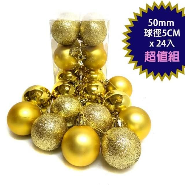 【摩達客】聖誕50mm 5CM 霧亮混款電鍍球24入吊飾組(金色系 聖誕樹裝飾球飾掛飾)