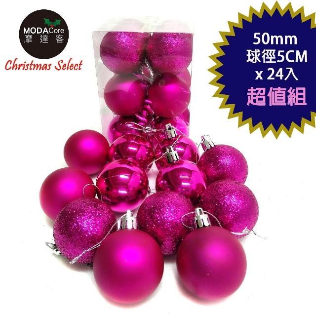 【摩達客】聖誕50mm 5CM 霧亮混款電鍍球24入吊飾組(粉紫梅系 聖誕樹裝飾球飾掛飾)