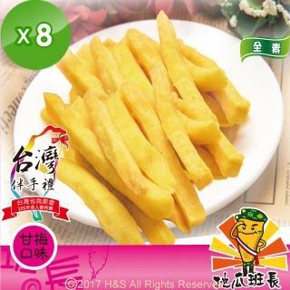 【蝦兵蟹將】諸羅瘋薯條地瓜班長甘梅8包(40克/包)  蝦兵蟹將