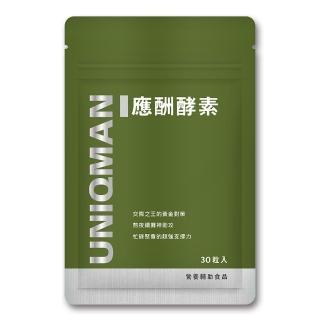 【UNIQMAN】應酬酵素膠囊(30顆入鋁袋裝)   UNIQMAN