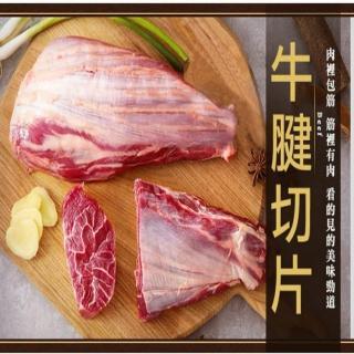 【極鮮配】牛腱切片(500g±10%/包-4包入)  極鮮配