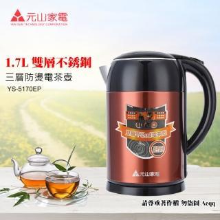 【元山】1.7L 三層防燙不鏽鋼快煮壺(YS-5170EP)  元山