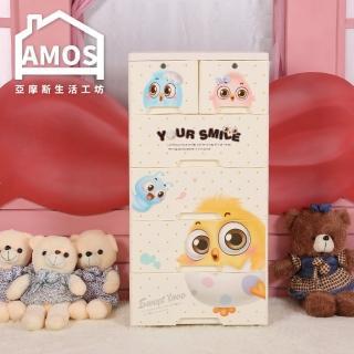 【AMOS 亞摩斯】50面板-療癒小雞50面板五層收納櫃   AMOS 亞摩斯