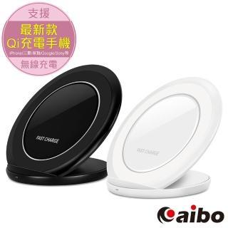 【aibo】TX-S7 立架式無線快速充電座  aibo