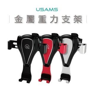 【USAMS】金屬車載重力支架  USAMS